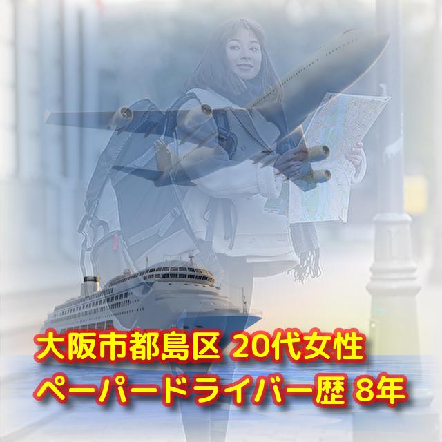 大阪ペーパードライバー教習日記