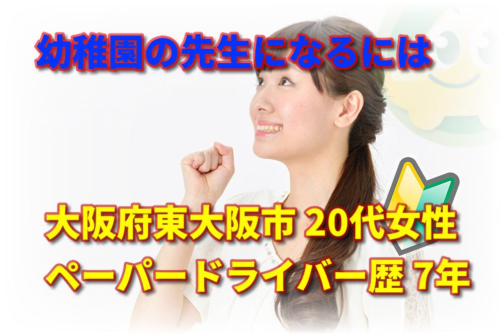 大阪ペーパードライバー教習日記画像付き